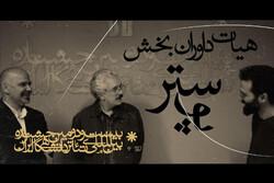 معرفی آثار راه یافته به نمایشگاه بخش پوستر جشنواره تئاتر دانشگاهی