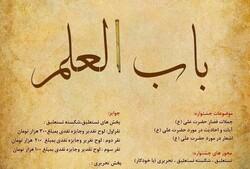 برگزاری جشنواره خوشنویسی «باب العلم»