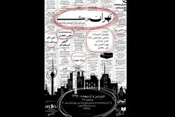 «تهران بزرگ» از امروز تماشایی میشود/ وقتی قدرت تصمیمگیری نداریم
