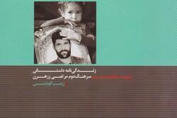 «حاجتروا»، زندگینامه داستانی شهید رزهرن به بازار کتاب آمد