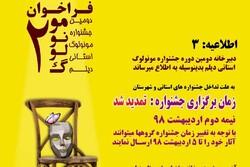 دومین جشنواره تئاتر استانی مونولوگ در دیلم برگزار میشود