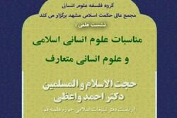 نشست مناسبات علوم انسانی اسلامی و علوم انسانی متعارف برگزارمیشود