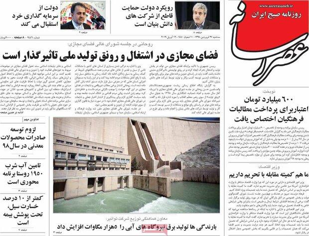 صفحه اول روزنامههای ۲۷ فروردین ۹۸