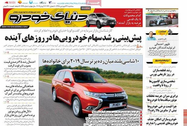 صفحه اول روزنامههای اقتصادی ۲۷ فروردین ۹۸ - 49
