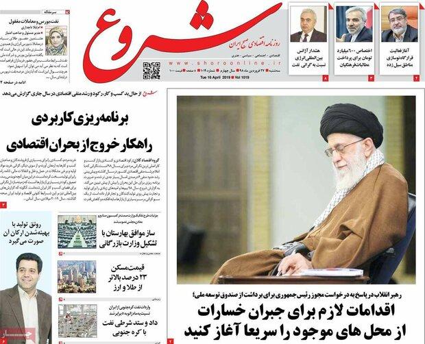 صفحه اول روزنامههای اقتصادی ۲۷ فروردین ۹۸ - 47