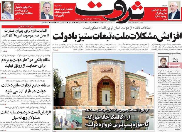 صفحه اول روزنامههای اقتصادی ۲۷ فروردین ۹۸ - 45