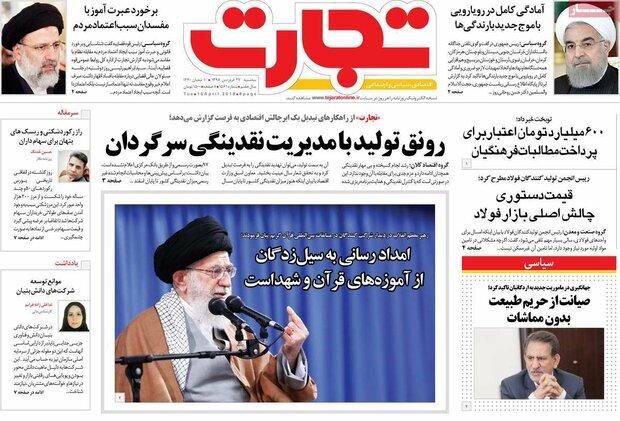 صفحه اول روزنامههای اقتصادی ۲۷ فروردین ۹۸ - 43