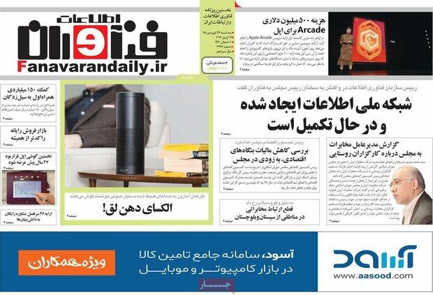 صفحه اول روزنامههای اقتصادی ۲۷ فروردین ۹۸ - 41