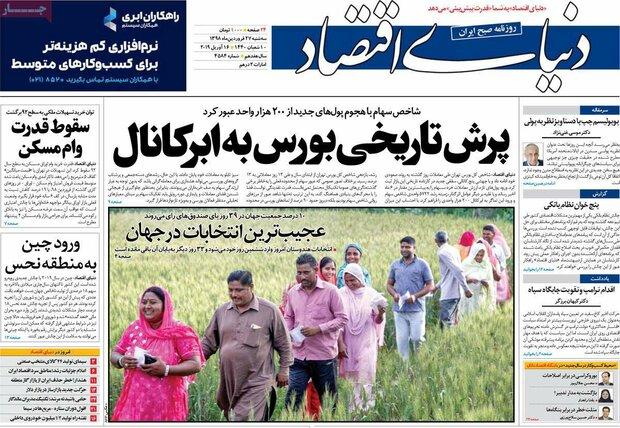 صفحه اول روزنامههای اقتصادی ۲۷ فروردین ۹۸ - 37