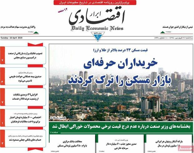 صفحه اول روزنامههای اقتصادی ۲۷ فروردین ۹۸ - 33