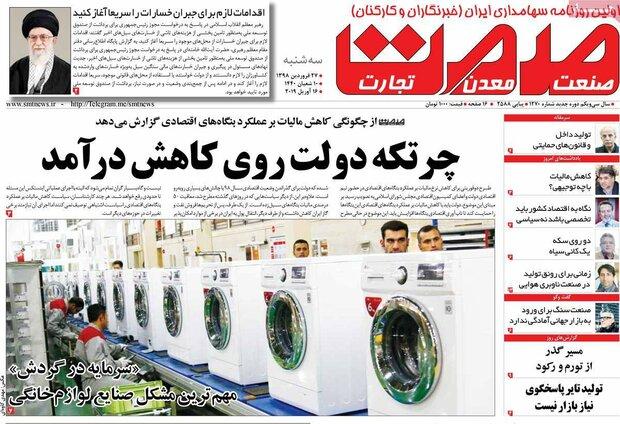 صفحه اول روزنامههای اقتصادی ۲۷ فروردین ۹۸ - 31