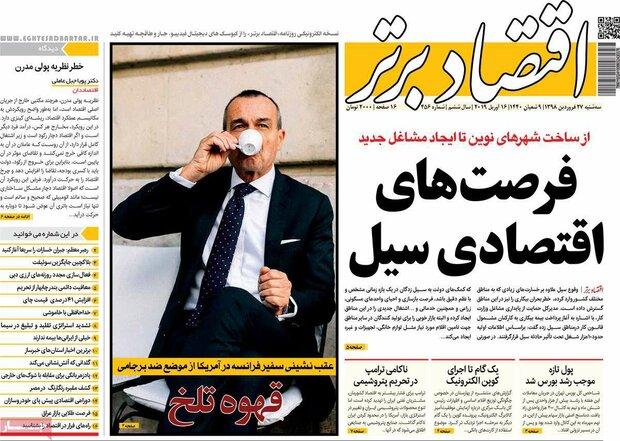 صفحه اول روزنامههای اقتصادی ۲۷ فروردین ۹۸ - 29