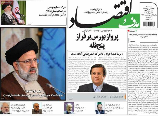صفحه اول روزنامههای اقتصادی ۲۷ فروردین ۹۸ - 27