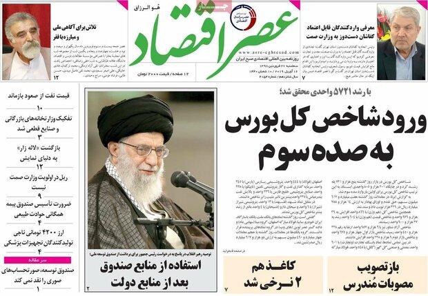 صفحه اول روزنامههای اقتصادی ۲۷ فروردین ۹۸ - 20