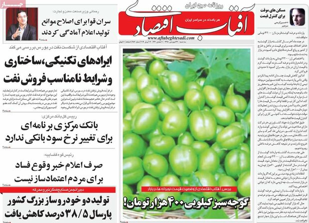 صفحه اول روزنامههای اقتصادی ۲۷ فروردین ۹۸ - 12