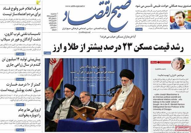 صفحه اول روزنامههای اقتصادی ۲۷ فروردین ۹۸ - 8
