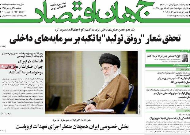 صفحه اول روزنامههای اقتصادی ۲۷ فروردین ۹۸ - 4