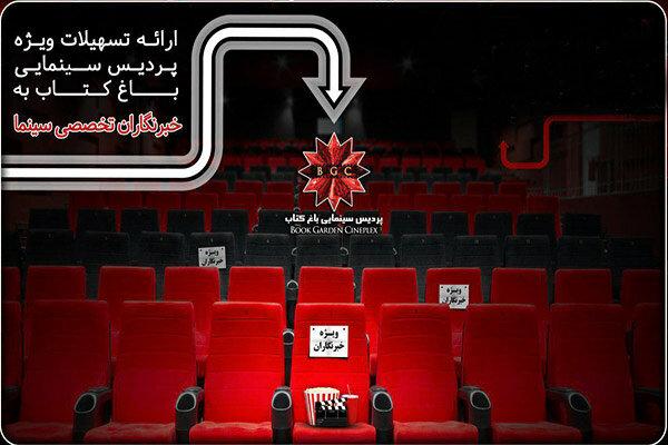 تمدید تسهیلات پردیس سینمایی «باغ کتاب» برای خبرنگاران
