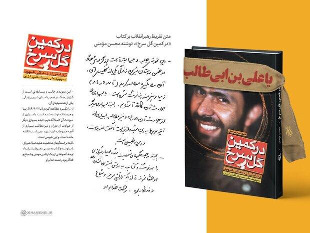 تقریظ رهبر انقلاب بر کتاب «در کمین گل سرخ» منتشر شد