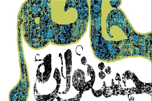 اعلام برگزیدگان جشنواره داستان نویسی خاتم