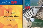بیست و چهارمین مجله فناوری مهر منتشر شد