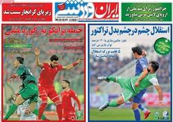 صفحه اول روزنامههای ورزشی ۲۸ فروردین ۹۸