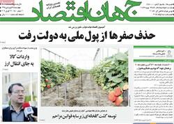 صفحه اول روزنامههای اقتصادی ۲۸ فروردین ۹۸