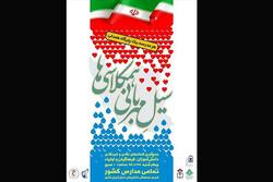 «سیل مهربانی همکلاسیها» در ۱۰۰۰ مدرسه استان بوشهر برگزار شد