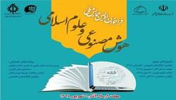 فراخوان اولین همایش ملی هوش مصنوعی و علوم اسلامی