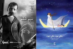 Two Iranian animations to vie at Bulgaria's Golden Kuker fest.