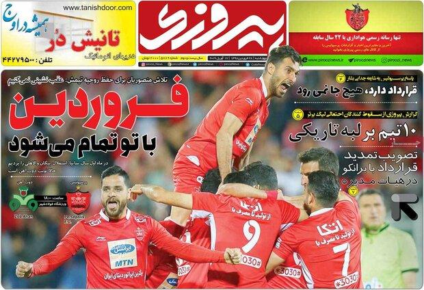 صفحه اول روزنامههای ورزشی ۲۸ فروردین ۹۸ - 13