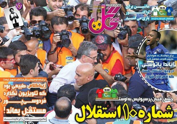 صفحه اول روزنامههای ورزشی ۲۸ فروردین ۹۸ - 11