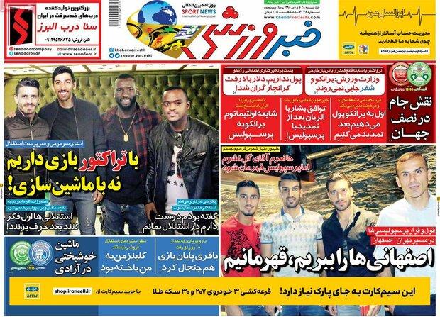 صفحه اول روزنامههای ورزشی ۲۸ فروردین ۹۸ - 9