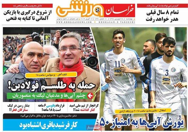 صفحه اول روزنامههای ورزشی ۲۸ فروردین ۹۸ - 6