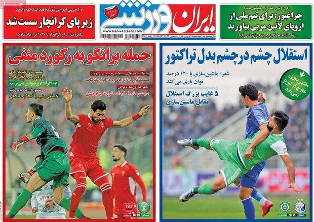 صفحه اول روزنامههای ورزشی ۲۸ فروردین ۹۸ - 4