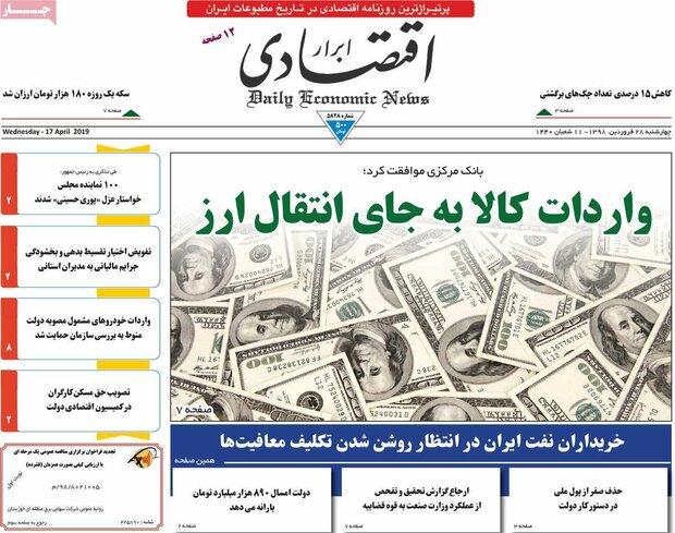 صفحه اول روزنامههای اقتصادی ۲۸ فروردین ۹۸ - 31