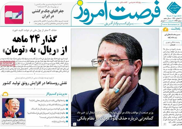 صفحه اول روزنامههای اقتصادی ۲۸ فروردین ۹۸ - 29
