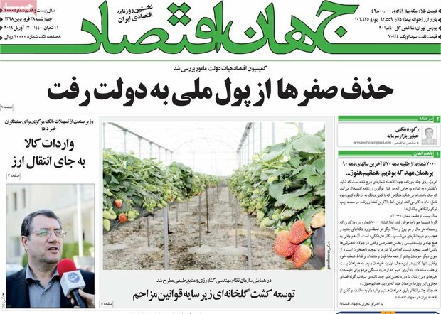 صفحه اول روزنامههای اقتصادی ۲۸ فروردین ۹۸ - 25