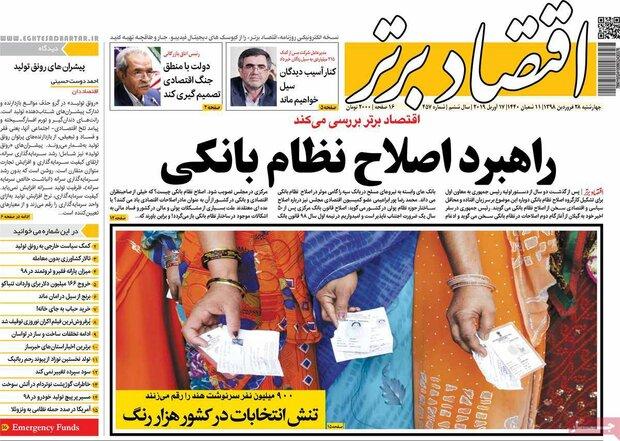صفحه اول روزنامههای اقتصادی ۲۸ فروردین ۹۸ - 23