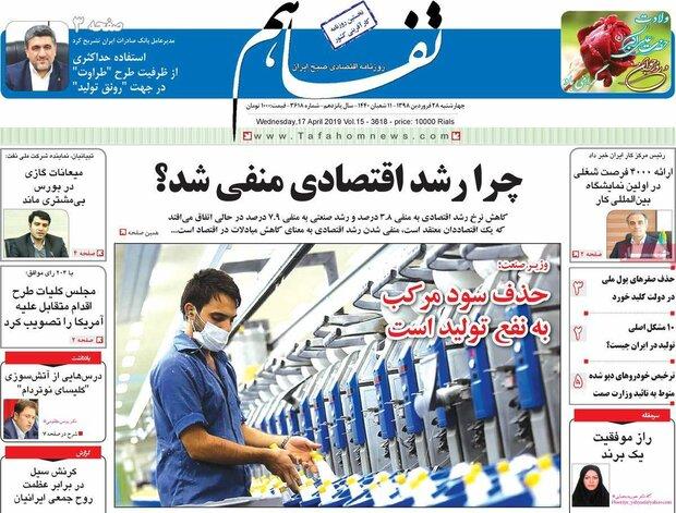 صفحه اول روزنامههای اقتصادی ۲۸ فروردین ۹۸ - 21