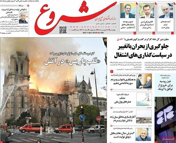 صفحه اول روزنامههای اقتصادی ۲۸ فروردین ۹۸ - 17