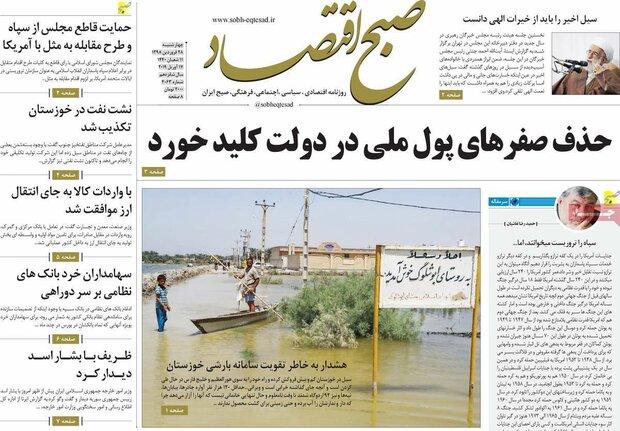 صفحه اول روزنامههای اقتصادی ۲۸ فروردین ۹۸ - 10