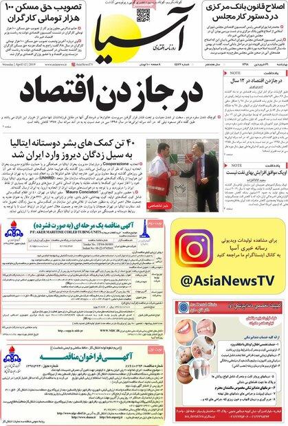 صفحه اول روزنامههای اقتصادی ۲۸ فروردین ۹۸ - 8