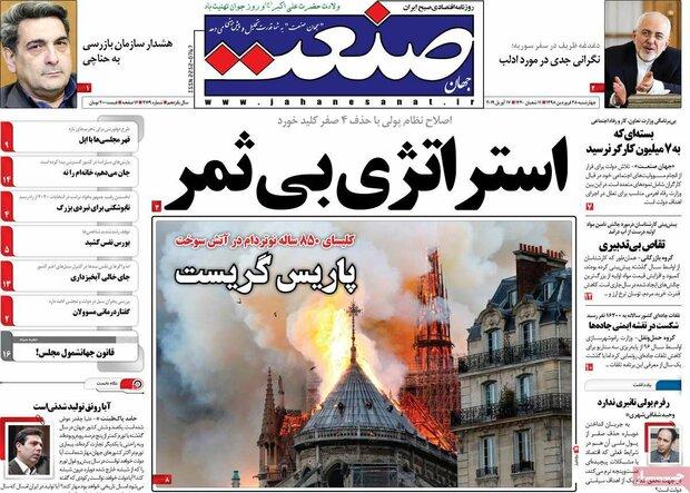صفحه اول روزنامههای اقتصادی ۲۸ فروردین ۹۸ - 6