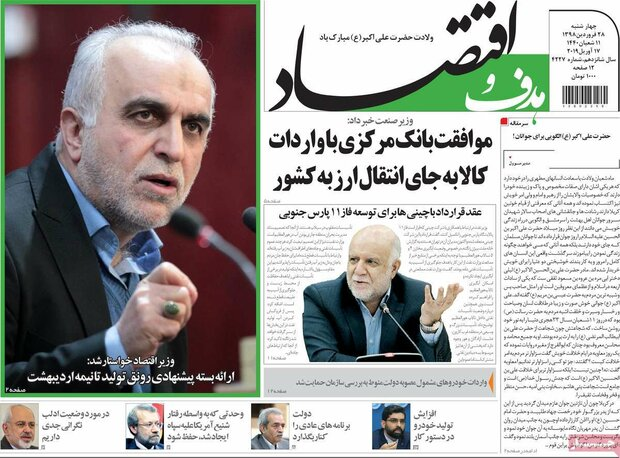 صفحه اول روزنامههای اقتصادی ۲۸ فروردین ۹۸ - 4