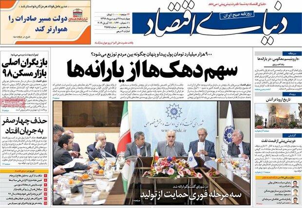 صفحه اول روزنامههای اقتصادی ۲۸ فروردین ۹۸ - 1