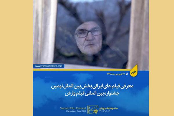 معرفی فیلم های ایرانی بخش بین الملل جشنواره فیلم «وارش»