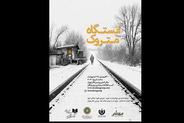 «ایستگاه متروک» در پردیس تئاتر تهران برپا میشود