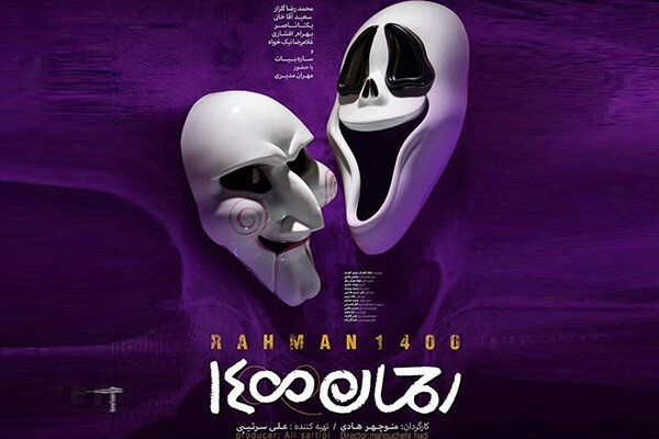 پرونده «رحمان۱۴۰۰» همچنان باز است/ سازمان سینمایی و چالش «شفافیت»