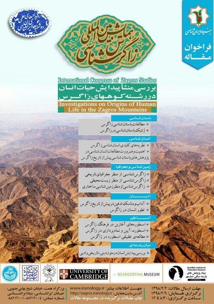 Tehran intl. conference to explore human origins across Zagros
